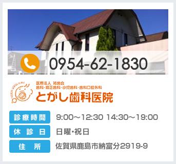 とがし歯科医院|佐賀県鹿島市