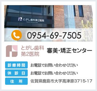 とがし歯科第2医院 審美・矯正センター|佐賀県鹿島市