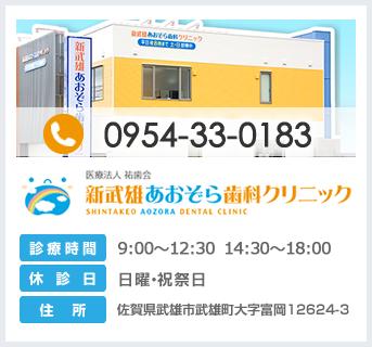 新武雄あおぞら歯科クリニック|佐賀県武雄市