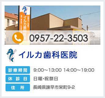 イルカ歯科医院|長崎県諫早市