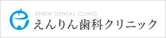 久留米市の歯科医院ならえんりん歯科クリニック