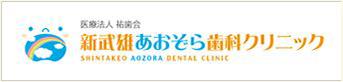 武雄市で歯科医院なら新武雄あおぞら歯科クリニック